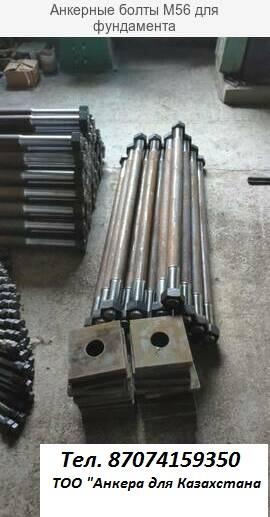 Болты фундаментные с анкерными плитами 24379.1-2012 - main