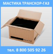 Мастика ТРАНСКОР-ГАЗ