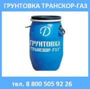 Грунтовка «ТРАНСКОР-ГАЗ»