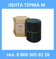 Лента ТЕРМА-М
