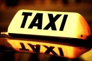 Такси по городу и за пределами города.
